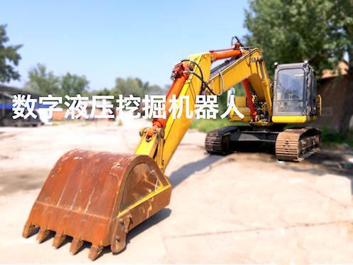 数字液压挖掘机器人