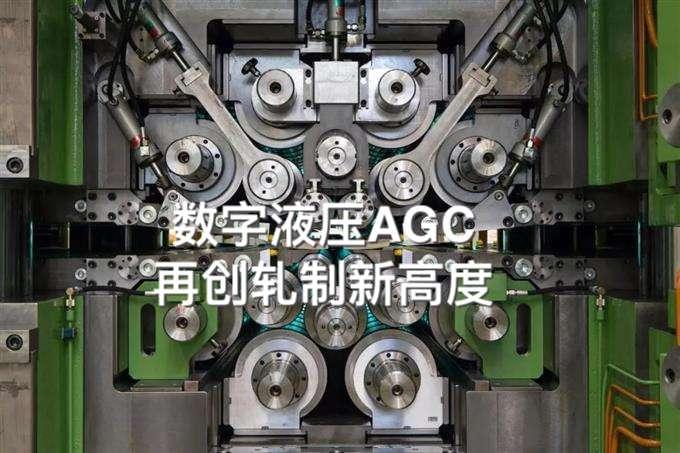 20辊硅钢极薄带数字液压AGC